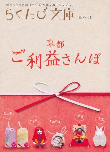 京都ご利益さんぽ―ポケットに京都ひとつ (らくたび文庫)