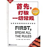 img - for First,Breakall The Rules (Chinese Edition) book / textbook / text book