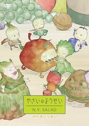 やさいのようせい N.Y.SALAD [第1期] DVD 野菜の妖精 ニューヨークサラダ