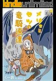 メリュとセツの竜騎速達 (impress QuickBooks)