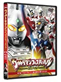 Ultraman - Festival 2012 1. (Ultra Seven Susume Ginga No Hate Mademo!) [Japan DVD] TCED-1632