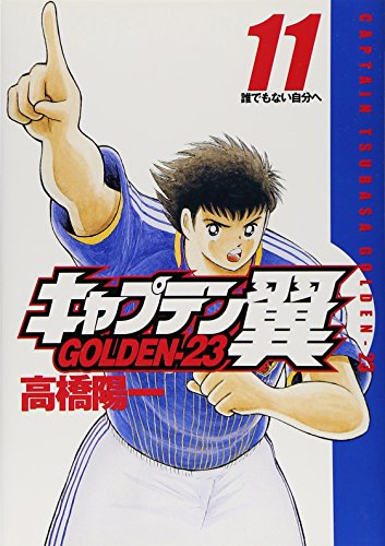 CAPTAIN TSUBASA GOLDEN-23 Vol.11 [ Young Jump Comics ][ In Japanese ]