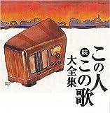 Zoku Konohito Konouta Daizenshu