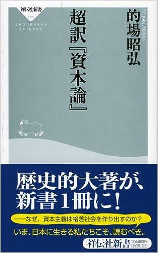 超訳『資本論』 (祥伝社新書 111...