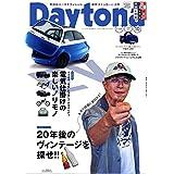 Daytona 2018年10月号 小さい表紙画像