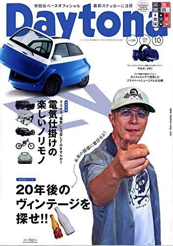Daytona 2018年10月号 大きい表紙画像