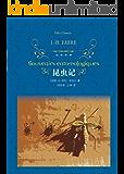 昆虫记 (经典译林)