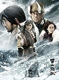 [DVD]雪山飛狐(せつざんひこ) DVD-BOX1