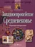 img - for Variations beautiful Western Middle Ages 6 ed Variatsii prekrasnogo Zapadnoevropeyskoe Srednevekove 6 e izd book / textbook / text book