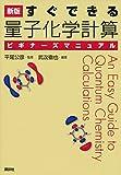 新版 すぐできる 量子化学計算ビギナーズマニュアル (KS化学専門書)