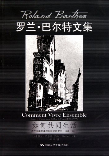 Read Online How to Live Toghther (Chinese Edition) ebook