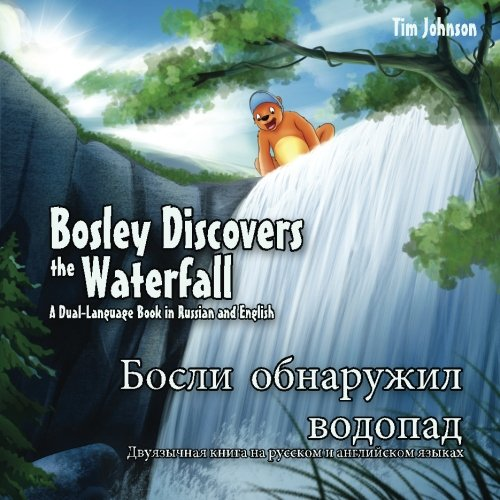 Bosley Discovers the Waterfall - A Dual Language Book in Russian and English: Bosli obnaruzhil vodopad (The Adventures of Bosley Bear, Band 6)