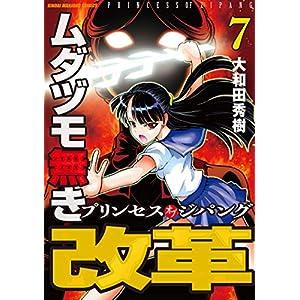 ムダヅモ無き改革 プリンセスオブジパング (7) (近代麻雀コミックス) [Kindle版]