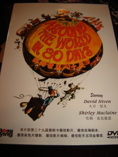 Michael Todd's: Around The World In 80 Days / All region DVD / Audio: English / Subtitle: English and Chinese / Starred by David Niven and Shirley Maclaine (Around The World In 80 Days David Niven)