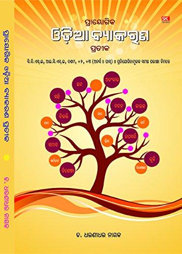 cbse odia grammar book