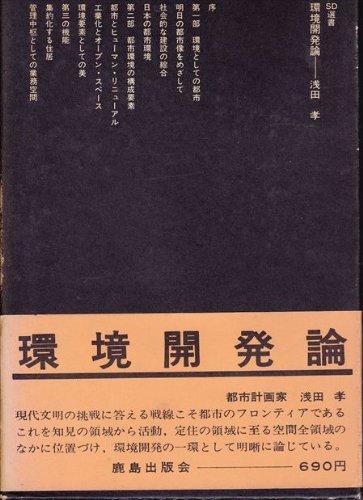 環境開発論 (1969年) (SD選書)