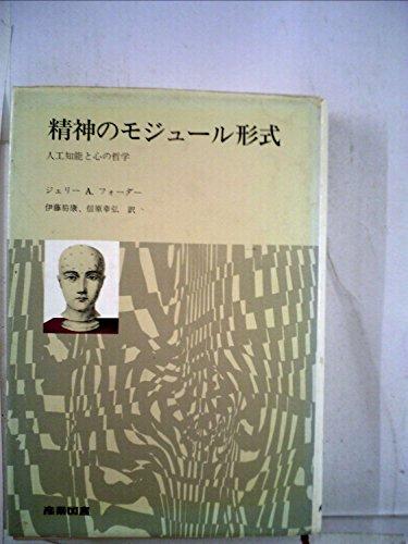 精神のモジュール形式―人工知能と心の哲学 (1985年)