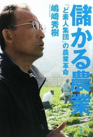儲かる農業 -「ど素人集団」の農業革命-