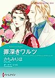 罪深きワルツ (ハーレクインコミックス)