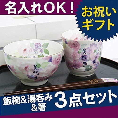 名入れ 花工房 茶碗 & 湯呑み & お箸 3点セット (ブルーセット) B00M6S8ZU6 ブルー ブルー