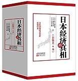 日本经济的真相(套装共6册)