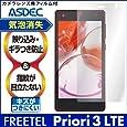 【ノングレアフィルム3】 FREETEL Priori3 LTE 専用 防指紋・気泡が消失する国産フィルム NGB-FTPR3 (Priori 3 LTE , マットフィルム)