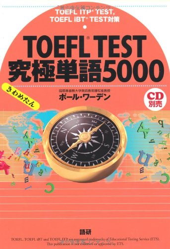 TOEFL TEST ultimate word 5000 (I was extremely) ISBN: 4876152454 (2011) [Japanese Import]