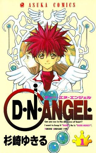 D・N・ANGELの感想