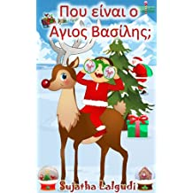 Children's Greek book: Where is Santa? A Children's Picture Book English-Greek (Bilingual Edition): Adorable illustrations. Bilingual Christmas book in ... for kids (Learn Greek through pictures 14)