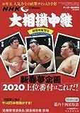 NHK G-Media 大相撲中継 初場所展望号 2018年 1/20 号