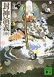 封神演義(中) (講談社文庫)