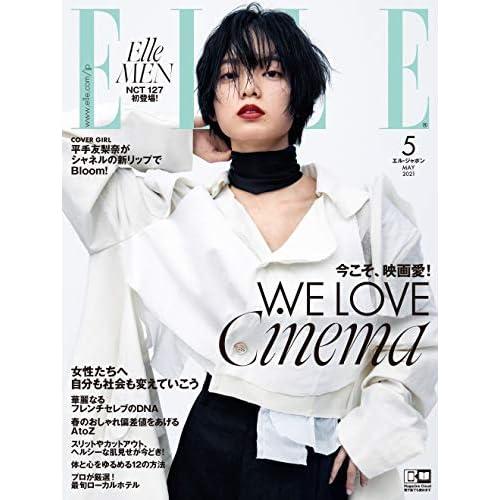 ELLE JAPON 2021年 5月号 表紙画像