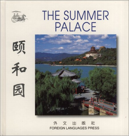 The Summer Palace (Chinese/English edition: FLP China Travel and Tourism) (English and Chinese (Flp China)