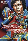 Giraud in the middle, the journey -! Switch on Kikaider (2001) ISBN: 4048836943 [Japanese Import]
