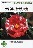 ツバキ、サザンカ (NHK趣味の園芸 よくわかる栽培12か月)