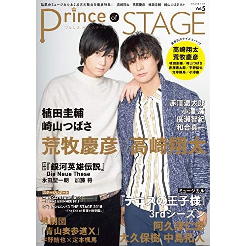 Prince of STAGE Vol.5 表紙画像