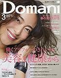 Domani(ドマーニ) 2018年 03 月号 [雑誌]