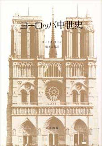 ヨーロッパ中世史