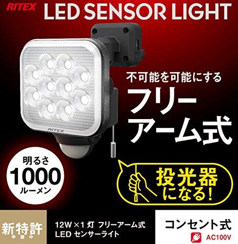 LEDセンサーライト ムサシ LED-AC3036 屋外 ライテックス 12W×3灯 フリーアーム式 自由自在 投光器 コンセント式 屋内 電源コード3m 【送料無料】 防雨タイプ RITEX 赤色LED点滅機能 コンセント式