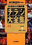 チラシ大全集―20世紀の外国映画 (Part5) (スクリーン特編版)