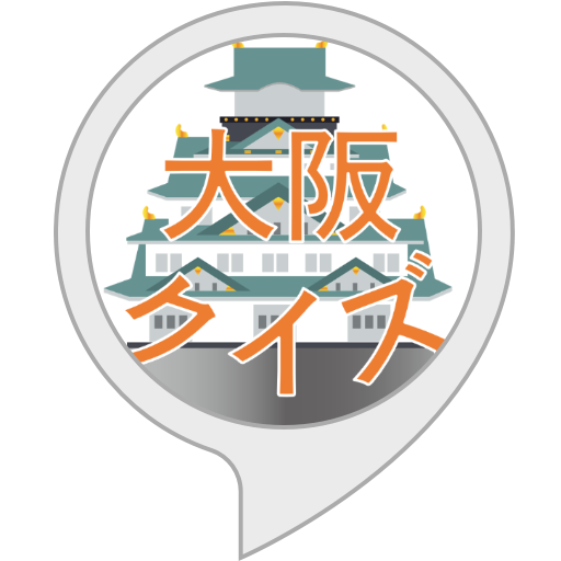 大阪ご当地クイズ