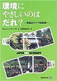 環境にやさしいのはだれ?―日本とドイツの比較