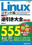 Linux逆引き大全555の極意コマンド編[第2版]