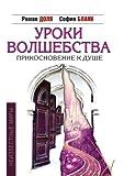 Uroki Volshebstva Prikosnovenie K Dushe, R. Dolya and S. Blank, 5413000294