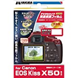 HAKUBA 液晶保護フィルム Canon EOS KISS X50用 DGF-CEKX50