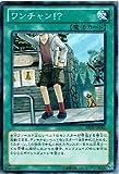 遊戯王 REDU-JP062-N 《ワンチャン!?》 Normal