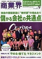 商業界 2011年 09月号 [雑誌]