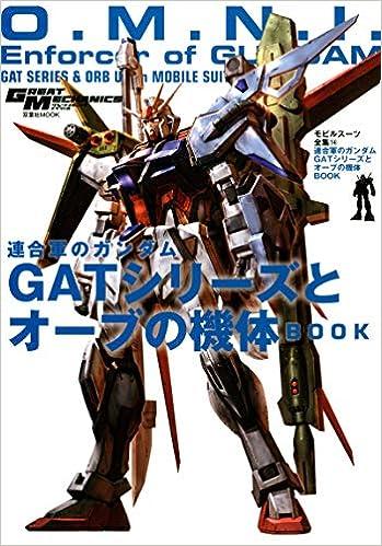 [Artbook] モビルスーツ全集(14) 連合軍のガンダム GATシリーズとオーブの機体BOOK