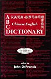 ABC Chinese-English Dictionary : Alphabetically Based Computerized, , 0824817443