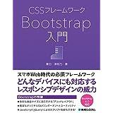 CSSフレームワーク Bootstrap入門